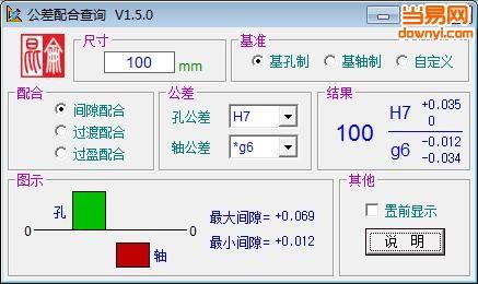 机械公差配合查询(机械公差配合表)