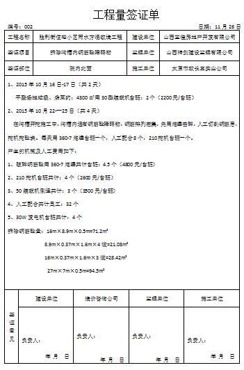 建筑工程量签证单表格范本下载 - 当易网