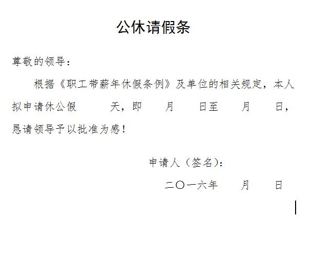 公休假请假条格式范文word版图片