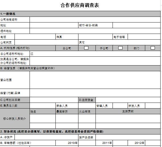 供应商信息调查表模板