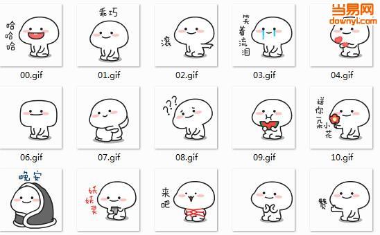 乖巧宝宝QQ表情包  0