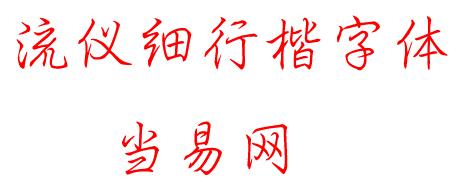 汉仪细行楷字体