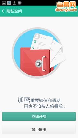 和通讯录(手机通讯录管理软件)