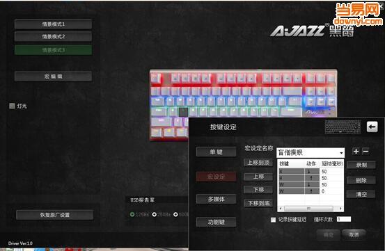 黑爵无极AK40S机械键盘驱动