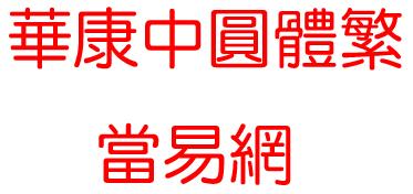 华康中圆体繁字体