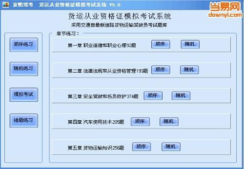 货运从业资格证模拟考试系统(含试题)