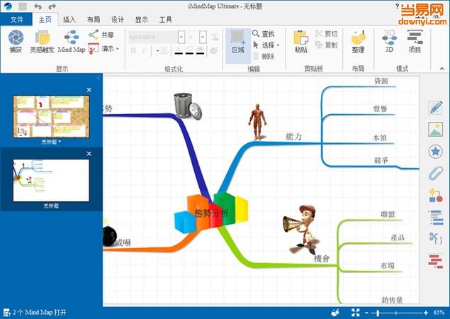imindmap9手绘思维导图软件下载