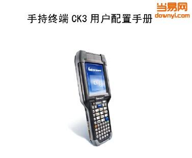 intermec ck3r 手册(说明书)