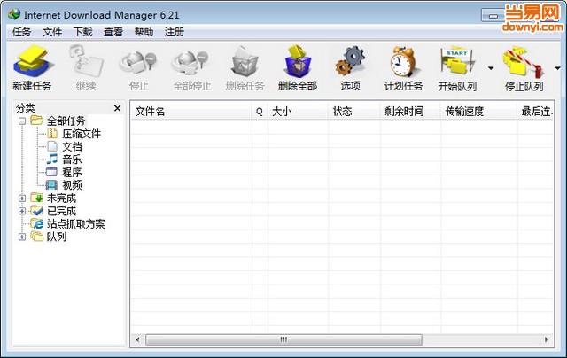 Internet Download Manager(提升下载速度)