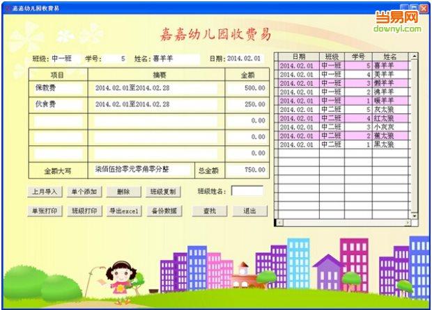 首页 行业软件 财务管理 → 幼儿园收费管理打印软件-嘉嘉幼儿园收费
