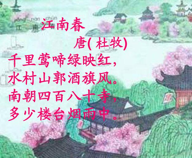 《江南春絕句》是唐代詩人杜牧創作的一首七言絕句.圖片