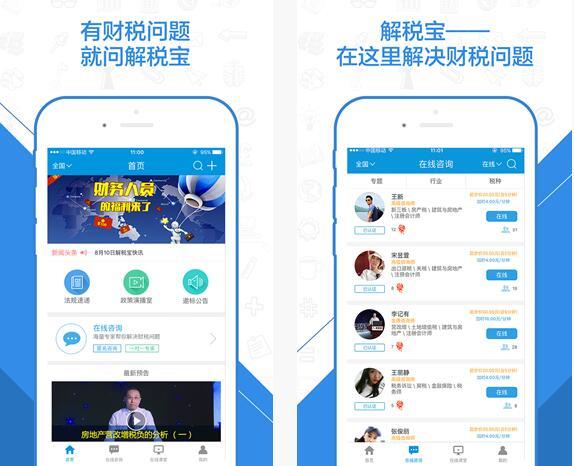 解税宝app