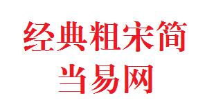 经典粗宋简字体
