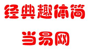 经典趣体简字体