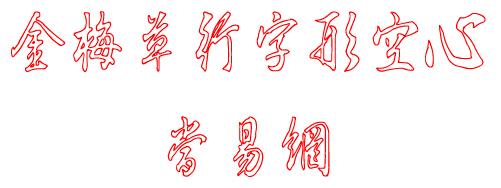 金梅草行字形空心免费版下载 金梅草行字形空心字体下载 当易网