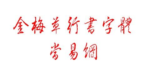金梅草行书繁体字体图片