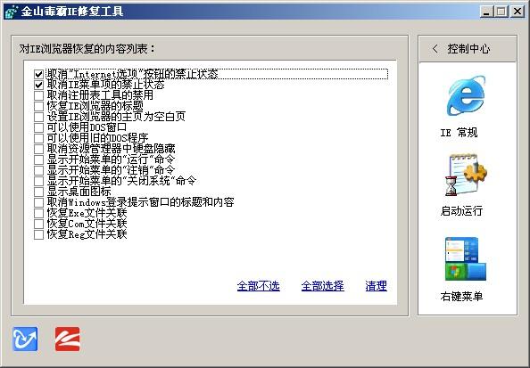 金山毒霸ie修复工具(ie修复软件) v1.