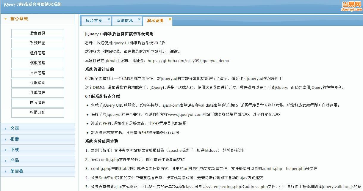 jquery ui 网站后台界面演示程序(网站后台模板) jquery ui 后台界面演示系统,采用JQUREY的网站后台功能演示程序,即使您不懂jQuery,而仍能享用jQuery的种种便利。 系统具有如下特点: 集成了jQuery UI的风琴盒、页标签特效、ajaxForm表单递交和validate表单验证功能,无需程序员学习这些功能,按常规方式编程即可自动调用。 • 保持了与jqueryui的完全兼容,可以自行前往www.