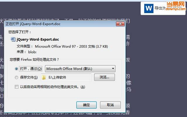 jquery.wordexport.js/FileSaver.js(网页导出到word Jquery插件)