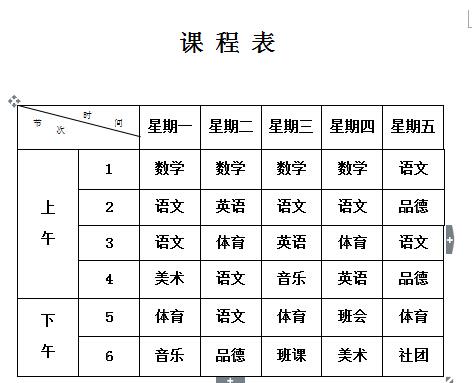 小学课程表word模板