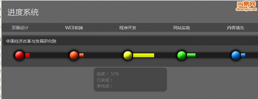 进度百分比可以自定义或通过程序来控制,鼠标单击相应的进度条,会在下