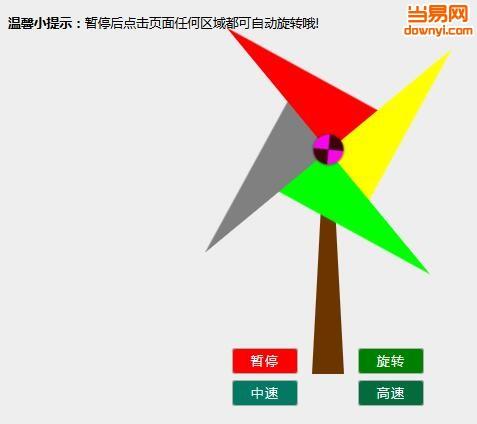 可控制转速旋转风车(CSS3)