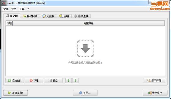 LameXP (MP3/OGG编码器前端)