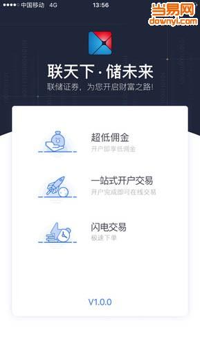 联储证券手机开户ios版 v3.0.1 iPhone版 0