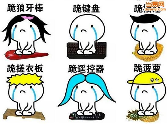 流泪跪坐小人qq表情包下载