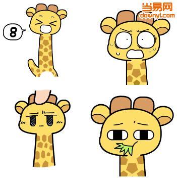 到两眼冒金星囹�a_鹿尤 长颈鹿鹿尤qq表情包第二季,表情有:8,吃惊,按头,吃草,眼冒金