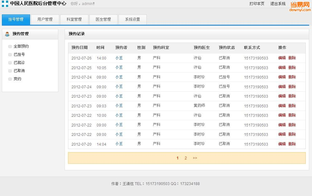 mg网上预约挂号管理系统(预约挂号源码)
