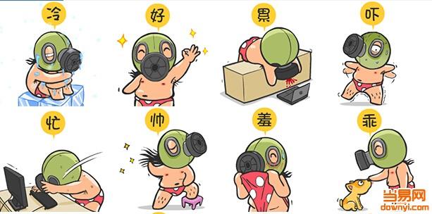 面具萌叔一个字表情下载-当易网心语包励志表情能量午安图片的正图片