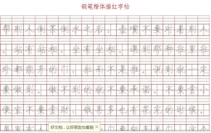 钢笔楷书描红字帖模板下载