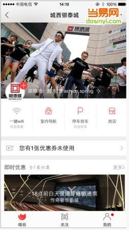 喵街app