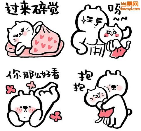 首页 联络聊天 qq表情包  → 喵喵怪和臭臭熊微信动态表情包   3.