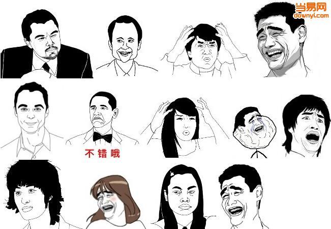 名人系列暴走漫画表情包