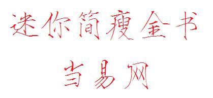 迷你简瘦金书字体