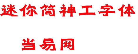 迷你简神工字体