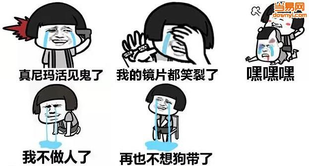 蘑菇头流泪QQ表情包