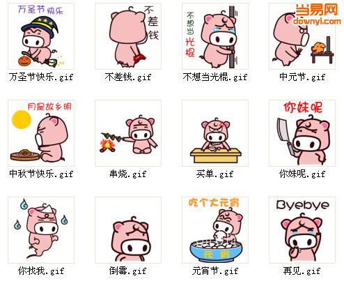 魔魔猪QQ表情动态我和你说表情包图片