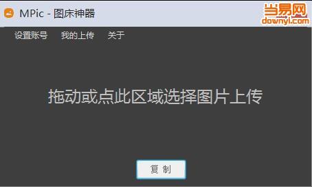 mpic图床神器(图床是什么)