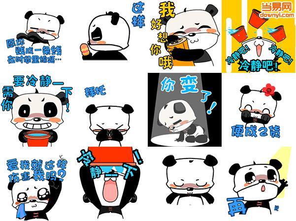 音乐熊猫滚滚QQ表情包,一只很有恶搞的熊猫,表情有:愿你贱成一条线,在时间里绵延,这样好吗?我好想你哦,冷静吧,冷静吧,你需要冷静一下,拜托拜托,你变了,假成2货,2着2着,爱我就这关伤害我吗?我需要冷静一下,记得要胖哦,再见,贱人就是娇情,看好你哦