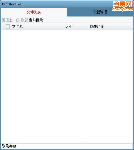 百度网盘满速下载软件 pan download