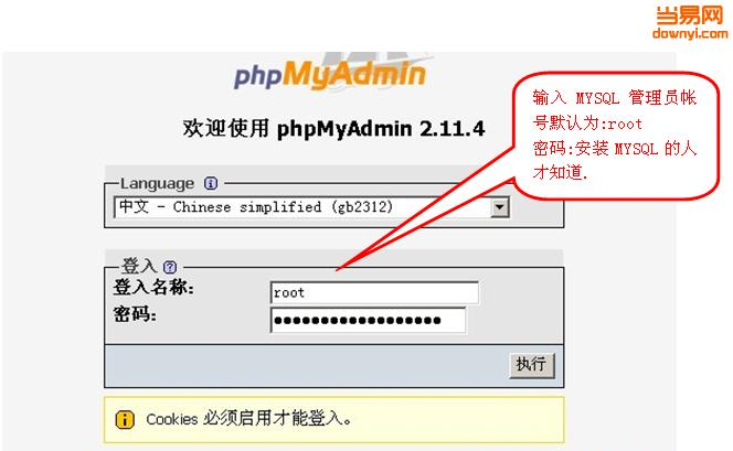 phpMyAdmin使用教程