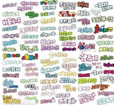 pop字体下载 pop手绘海报字体