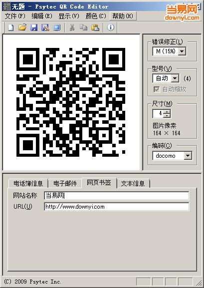 Psytec QR Code Editor官方版
