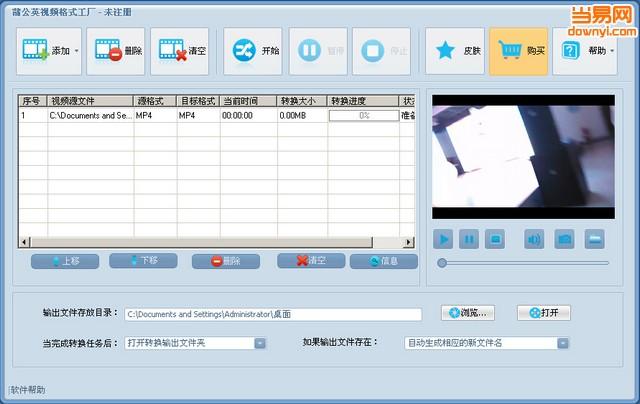 蒲公英视频格式工厂(视频格式转换器)