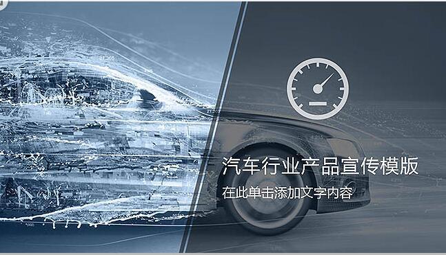 汽车行业工作汇报ppt模板下载