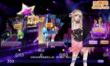 全民炫舞游戏 v1.0.4 安卓最新版0