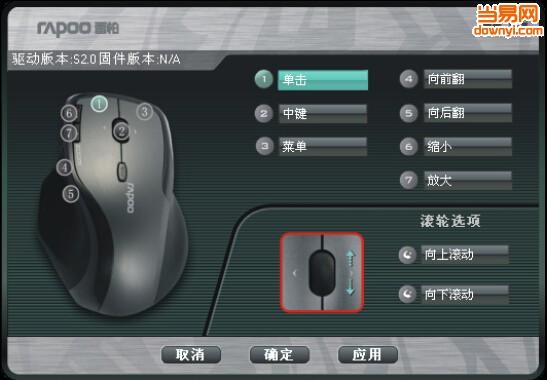 雷柏7600使用鼠标滚轮选项